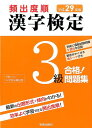 平成29年版 頻出度順 漢字検定3級 合格!問題集 [ 漢字学習教育推進研究会 ]