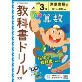 小学教科書ドリル東京書籍版算数3年