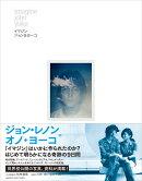 【予約】イマジン 〜ジョン&ヨーコ〜