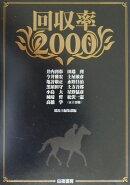 回収率(2000)