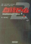 血統ビ-ム(2)