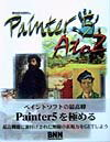 Painter 5 A to Z