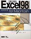 実用Excel 98 for Macintosh