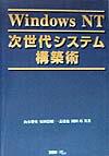 Windows NT次世代システム構築術