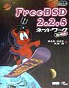 FreeBSD 2.2.8ネットワ-ク活用法