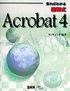 見ればわかる図解式Acrobat 4