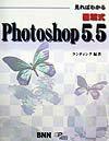 見ればわかる図解式Photoshop 5.5