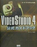 VideoStudio 4公式ガイドブック
