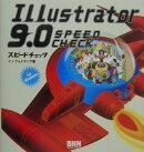 Illustrator 9.0スピードチェック