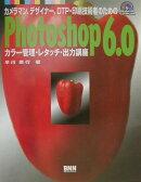 カメラマン、デザイナー、DTP・印刷技術者のためのPhotoshop 6.0カラ