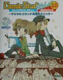 コミックスタジオ・デビュ-2.0ガイドブック