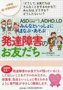 ASD(アスペルガー症候群)、ADHD、LD みんなといっしょにまなぶ・あそぶ 発達障害のお友だち