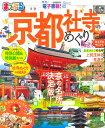 まっぷる京都社寺めぐり (まっぷるマガジン)