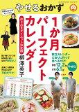 やせるおかず1か月パーフェクトカレンダー (Lady Bird Shogakukan Jutsuyo S)
