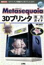 Metasequoia 3Dプリンタ出力ガイド 「モデリング」の基礎から「3Dプリント」まで! (I/O books) [ 加茂恵美子 ]
