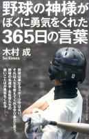 野球の神様がぼくに勇気をくれた365日の言葉