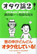 オタク論!(2)