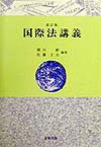 国際法講義改訂版 [ 横川新 ]
