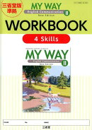 MY WAY English Communication 2 WORKBOOKNew Edit
