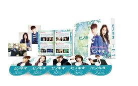 ピノキオ DVD-BOX1 [ イ・ジョンソク ]