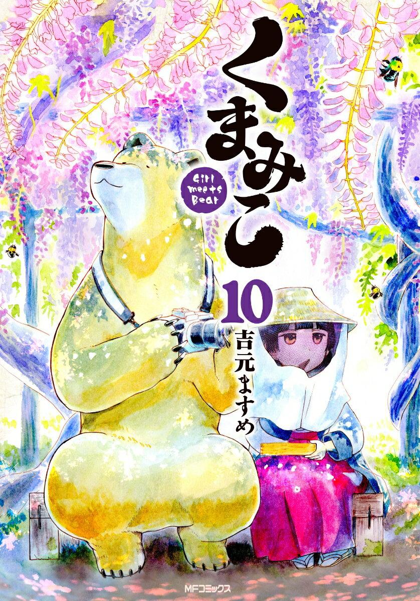 くまみこ 10 (MFコミックス フラッパーシリーズ) [ 吉元 ますめ ]