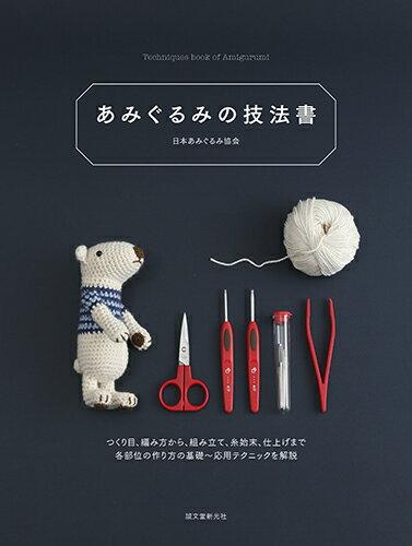 あみぐるみの技法書 つくり目、編み方から、組み立て、糸始末、仕上げまで 各部位の作り方の基礎〜応用テクニックを解説 [ 日本あみぐるみ協会 ]