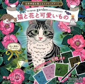 切り絵作家gardenのSCRATCHART猫と花と可愛いもの ([バラエティ] 自律神経を整えるスクラッチアート) [ garden ]