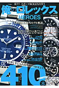 俺のロレックスHEROES(vol.2) 今すぐ手に入れるスポーツROLEX410本スーパーカタログ (Dia collection)