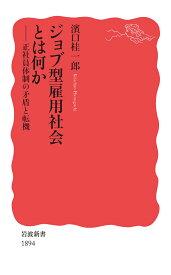 ジョブ型雇用社会とは何か 正社員体制の矛盾と転機 (岩波新書 新赤版 1894) [ 濱口 桂一郎 ]