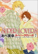 SUPER LOVERS(第7巻)