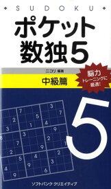 ポケット数独中級篇(5) [ ニコリ ]