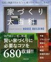 【バーゲン本】家づくり大百科 [ HOUSE BUILDING ]