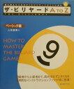 ザ・ビリヤードA to Z(ベーシック編) (The billiards) [ 人見謙剛 ]
