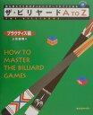 ザ・ビリヤードA to Z(プラクティス編) (The billiards) [ 人見謙剛 ]