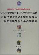 アロマテラピーインストラクター試験アロマセラピスト学科試験に一回で合格するための