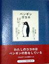 ペンギンゴコロ [ 坂崎千春 ]