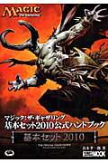 マジック:ザ・ギャザリング基本セット2010公式ハンドブック