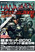 マナバーン(2009 vol.2)