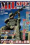 ミルスペックマガジン(vol.3(アメリカ軍編 pa)