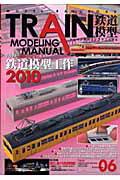 トレインモデリングマニュアル(volume06)