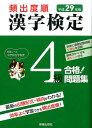 平成29年版 頻出度順 漢字検定4級 合格!問題集 [ 漢字学習教育推進研究会 ]