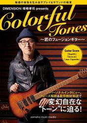 DIMENSION 増崎孝司 presents Colorful Tones 〜魅惑の音色を生み出すプレイ&サウンドの極意〜