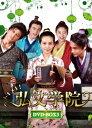 トキメキ!弘文学院 DVD-BOX3 [ リウ・シーシー[劉詩詩] ]