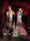 舞台「紅葉鬼」(完全生産限定版)【Blu-ray】