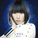 シリウス(初回生産限定盤 CD+DVD)