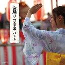 盆踊りの音楽 ベスト