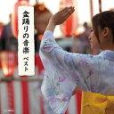 盆踊りの音楽 ベスト [ (V.A.) ]