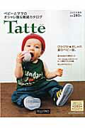 Tatte(2005年夏号)