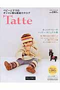 タッテ(2005-2006年 冬号)