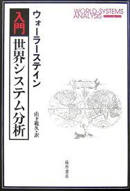 入門・世界システム分析 [ イマニュエル・ウォーラーステイン ]